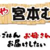 【完全主観】宮本むなしでご飯がたくさん食べられる定食【01/31更新】